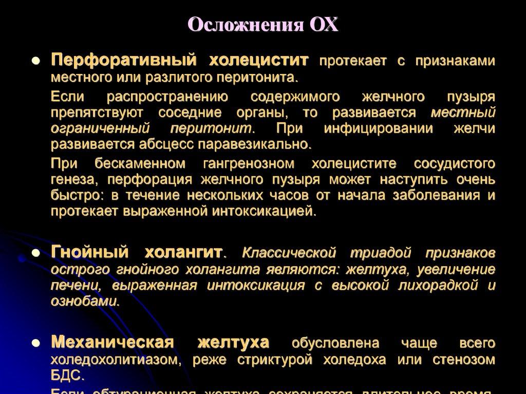 Диета Диагноз Хронический Холецистит.