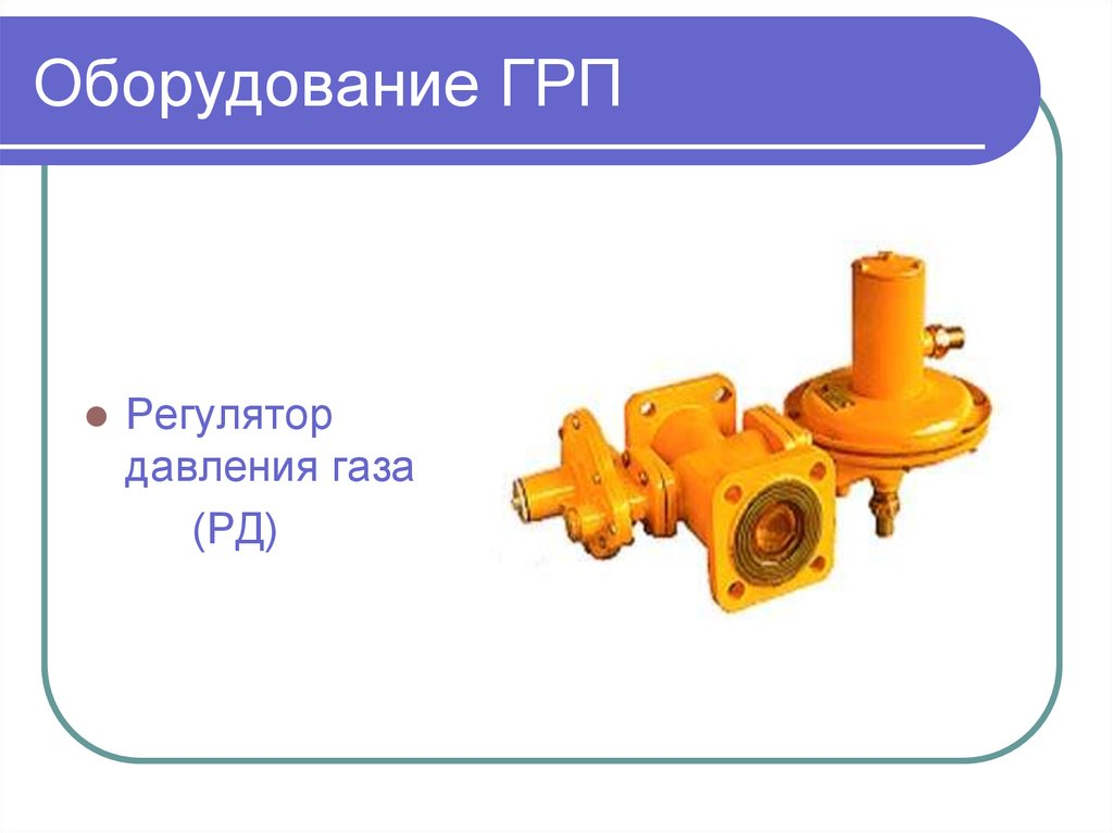 Требования к помещениям и газопотребляющим агрегатам