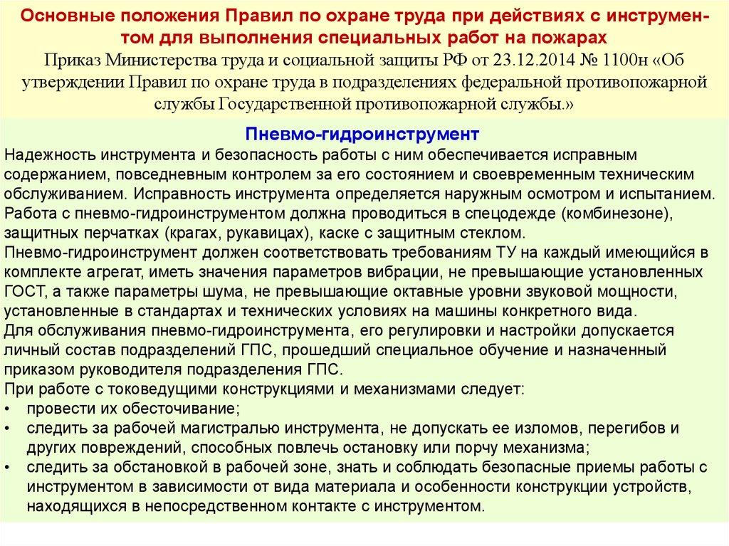 Приказ 1100-н мчс россии.