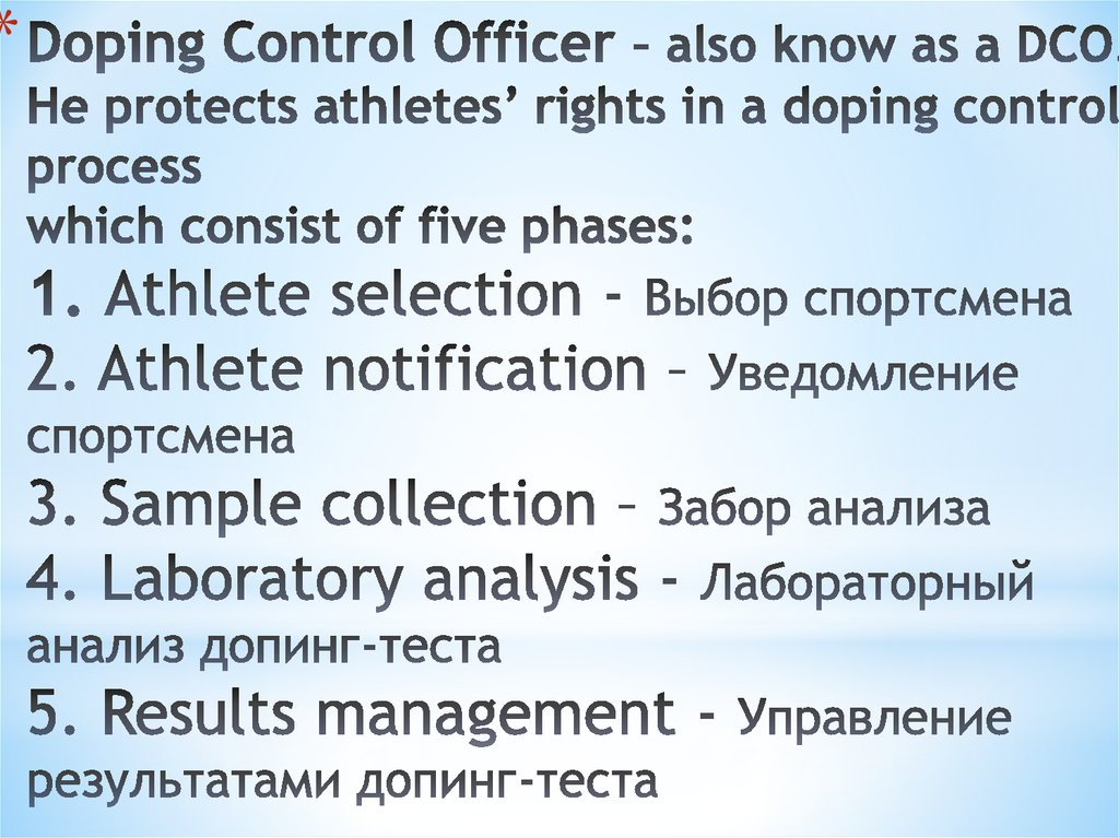 Doping Control Officer – also know as a DCO. He protects athletes' rights in a doping control process which consist of five