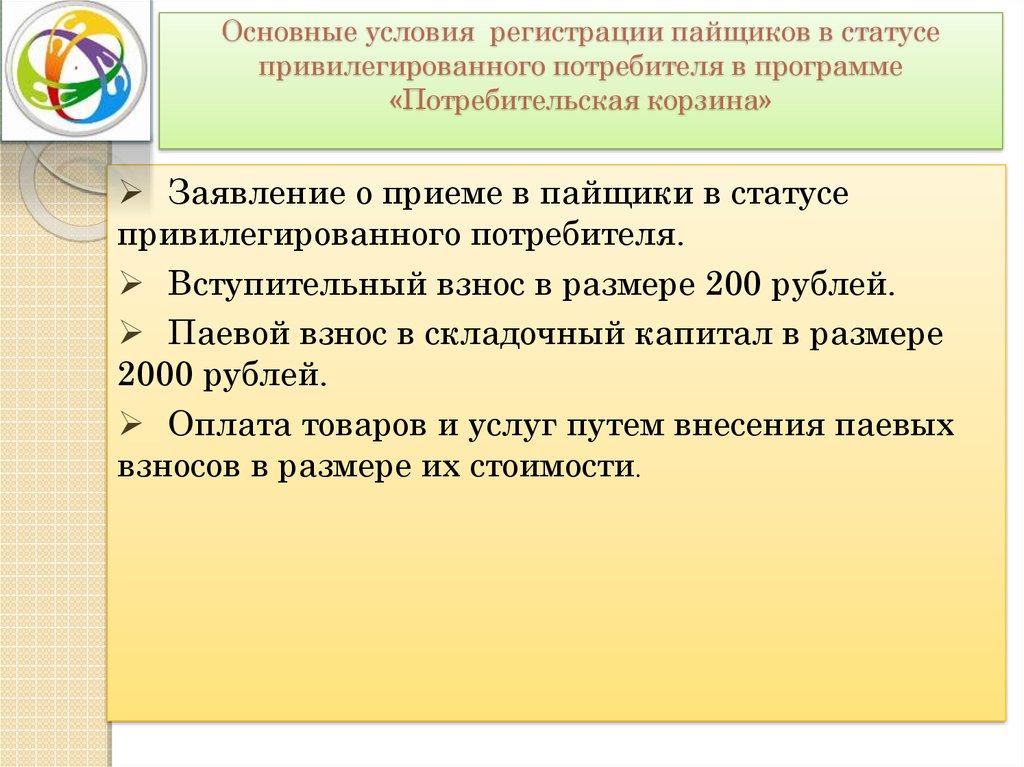 Программа потребительская корзина как рассчитать пенсию гражданину 1971 года женщина