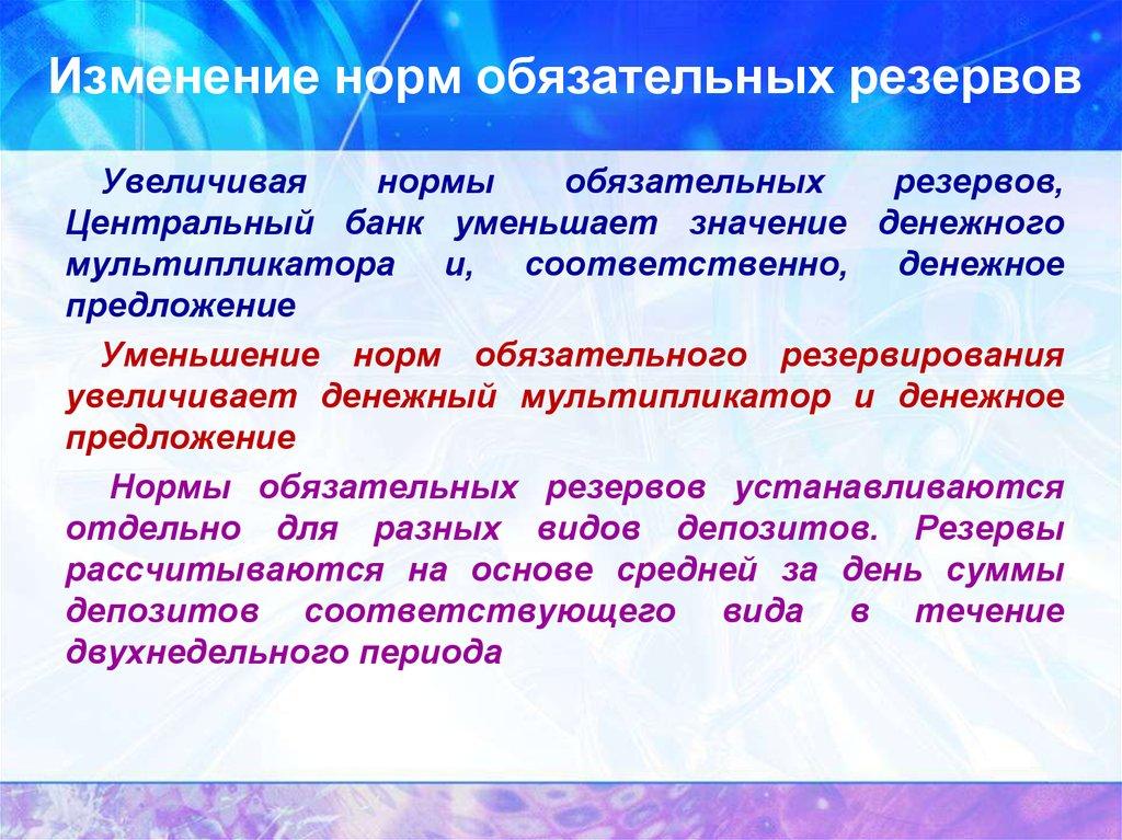 Денежная и кредитно-банковская система