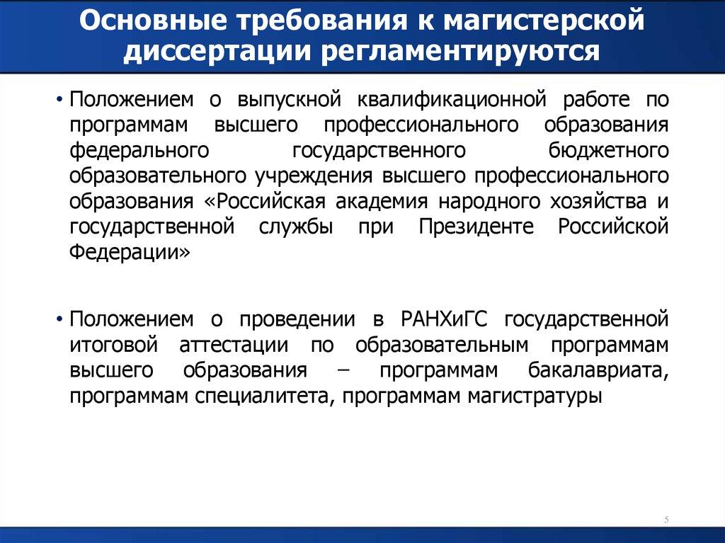 Магистратура Государственное управление и публичная политика  График защиты магистерской диссертации Основные требования к магистерской диссертации регламентируются