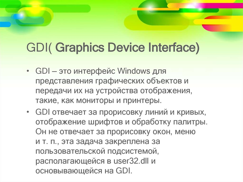 GDI( Graphics Device Interface)