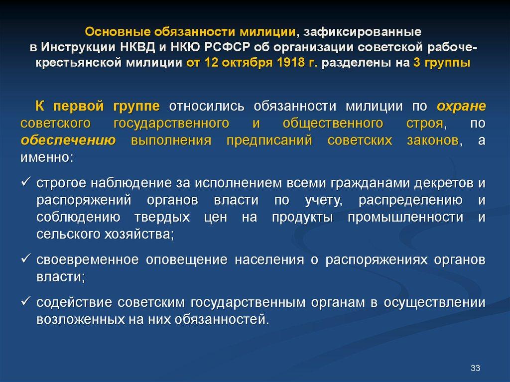 Инструкция об организации советской рабоче крестьянской милиции