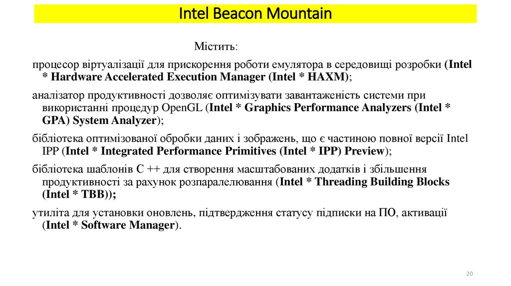 Intel Beacon Mountain