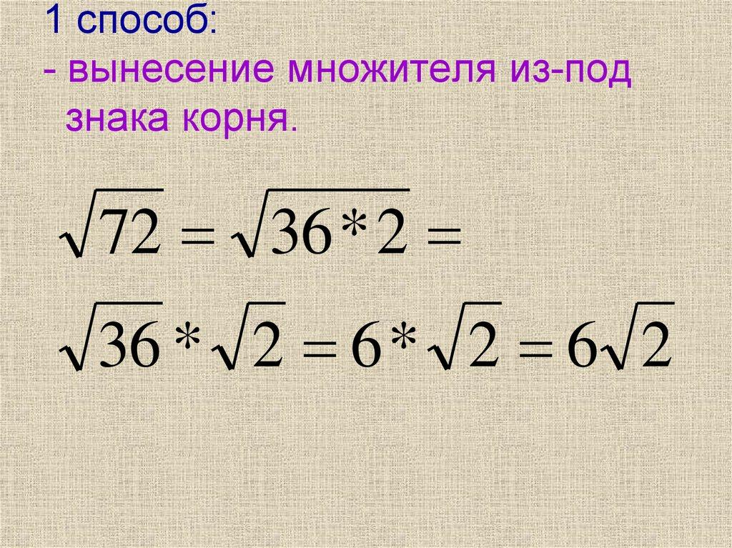 Если квадратный корень стоит под знаком корня