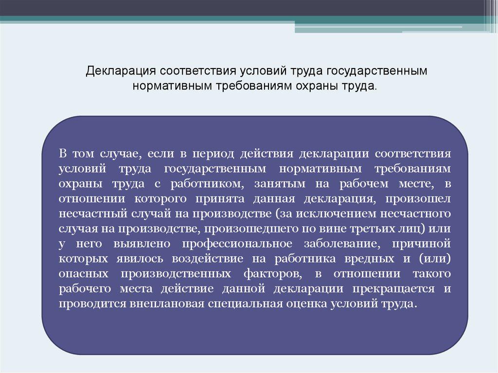 охрана труда декларация соответствия условий труда