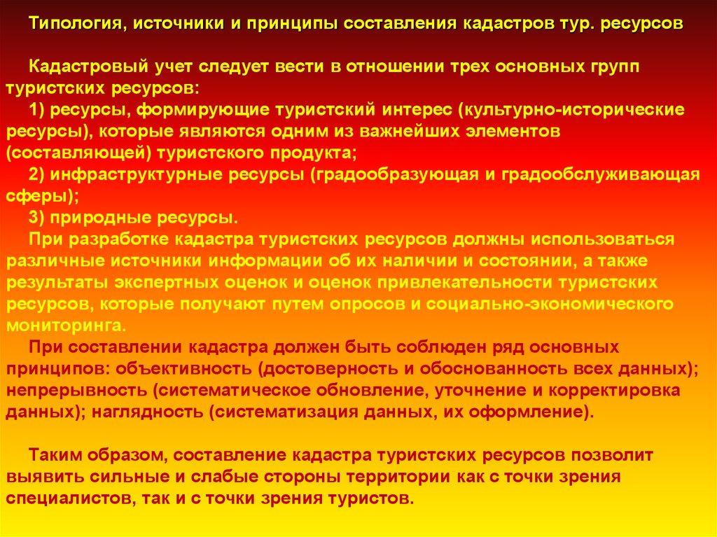 Сочинение тему психология презентации туристского продукта