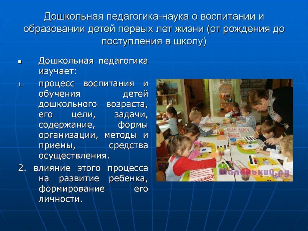 Актуальные программы воспитание и обучение детей дошкольного возраста