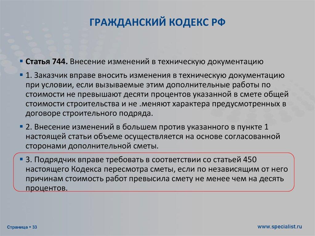 гражданский кодекс ипотека статья