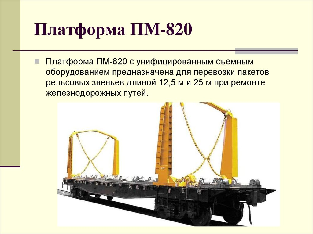 платформа с роликовым транспортером