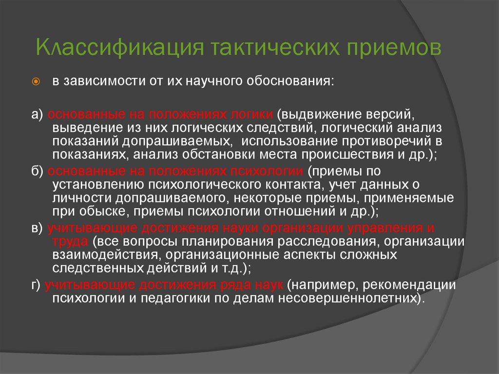 70d395ecc69 Криминалистическая тактика - презентация онлайн
