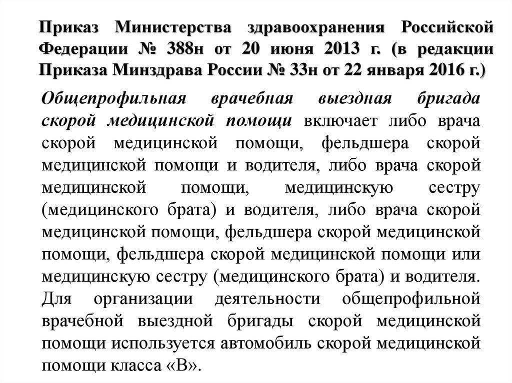 Приказ минздрава рф от 05. 05. 2016 n 283н
