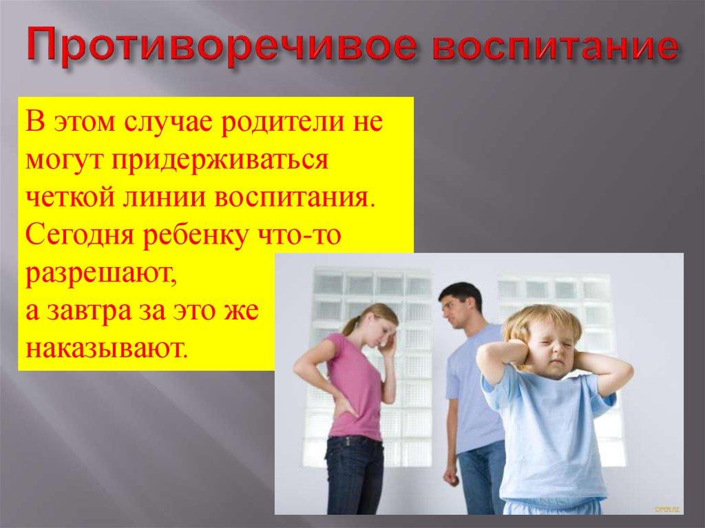 тип воспитания в картинках русских