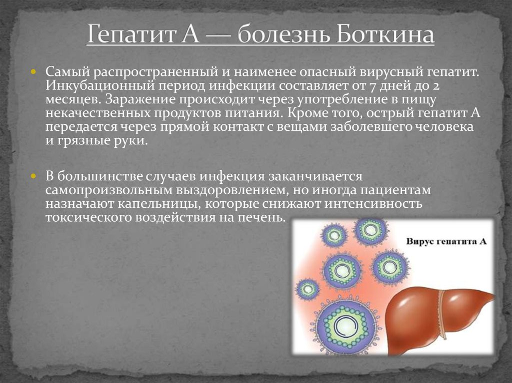 знакомства по заболеваниям гепатит с
