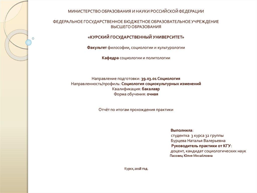 Отчет по производственной практике социолог 967
