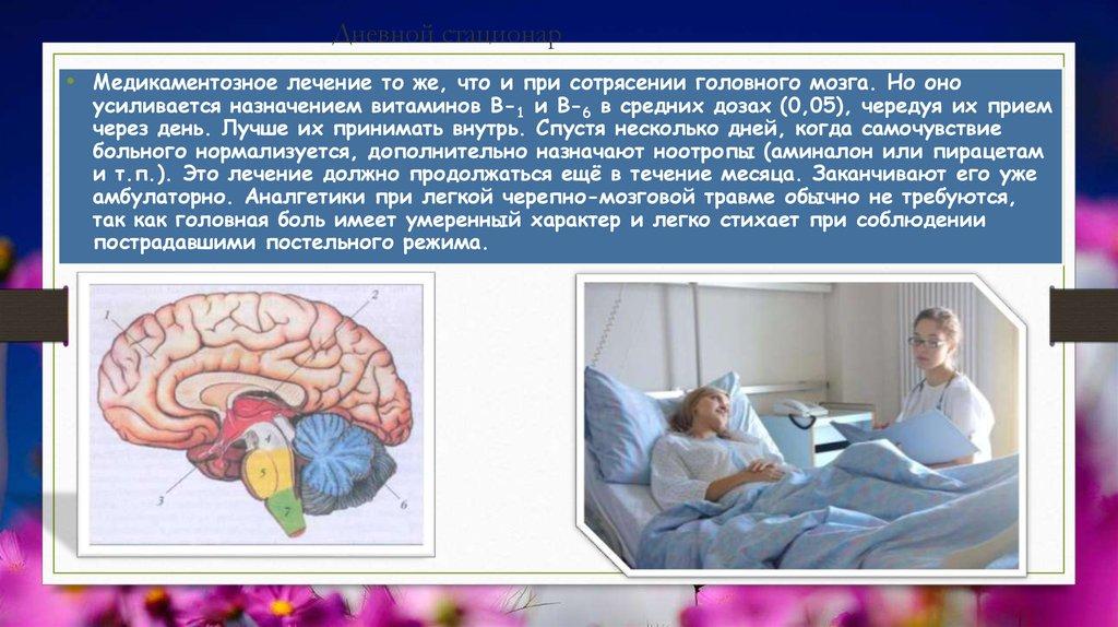 Постельный режим при сотрясении головного мозга равняется