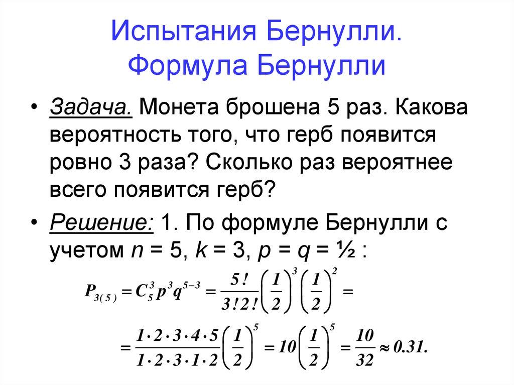 Теорема бернулли задачи с решением задачи и решение инвестиции