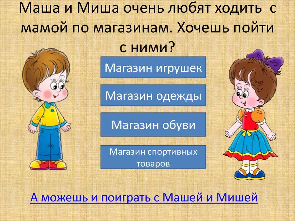 игра с детьми для знакомства с ними