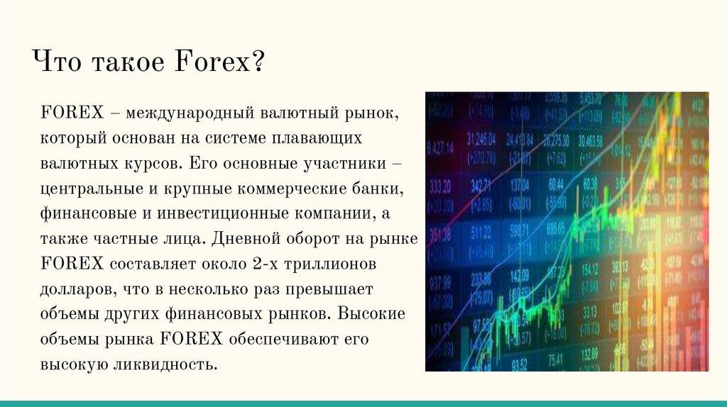 Частные лица на рынке forex accel exchange locations forexinsider