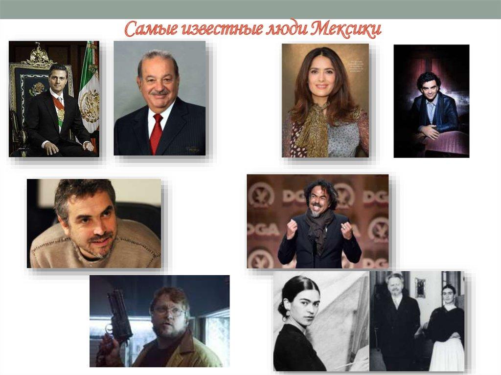 Самые знаменитые люди мексики