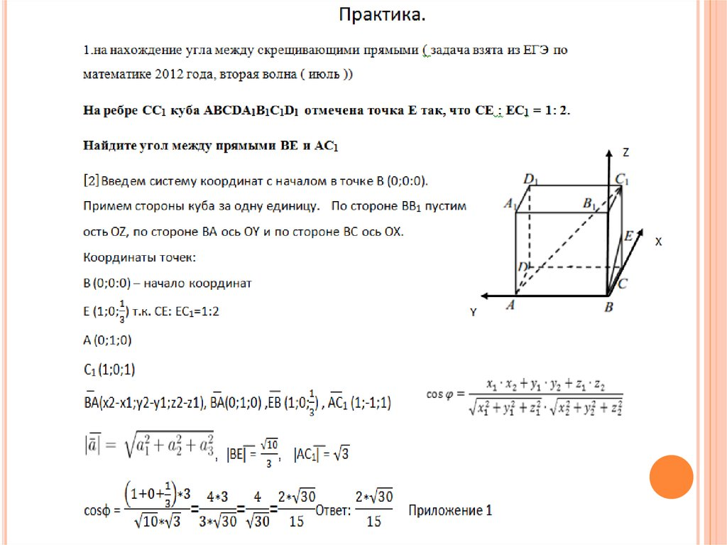 Координаты решение задач решение задач по сетевых графиков