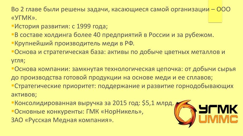 Стратегические и тактические решения в государственной организации реферат 4363