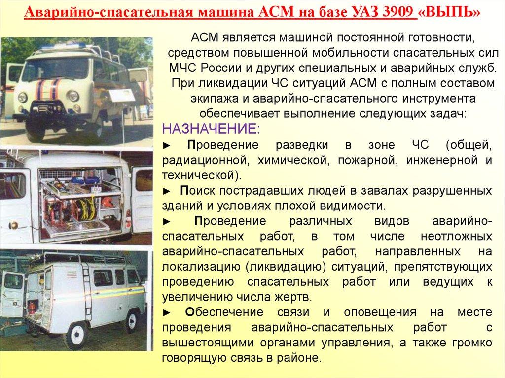 Реферат базовые машины спасательной техники 3334