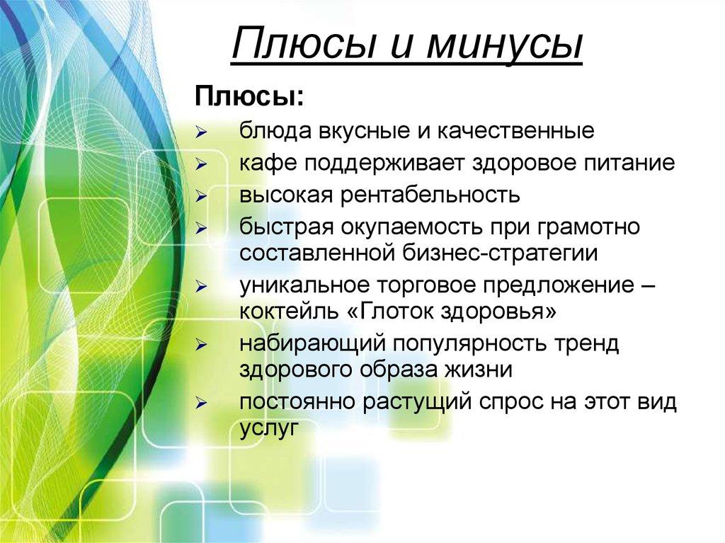Бизнес план высокая окупаемость описание миссии бизнес плана