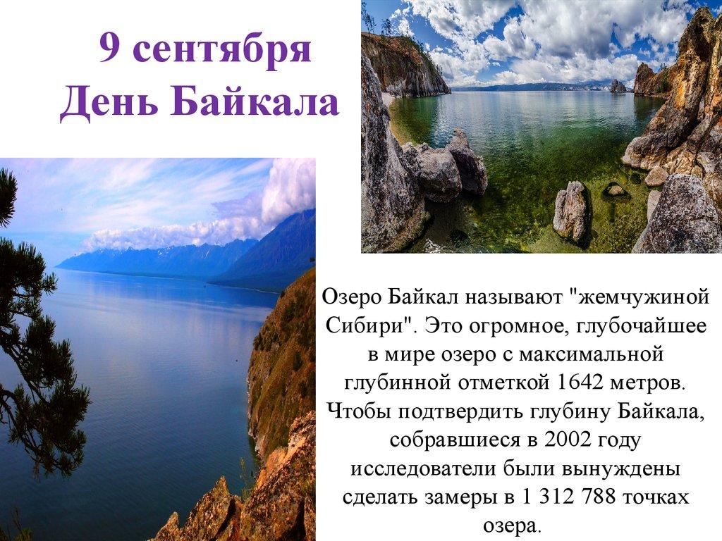 валериана открытки день озера байкал конце