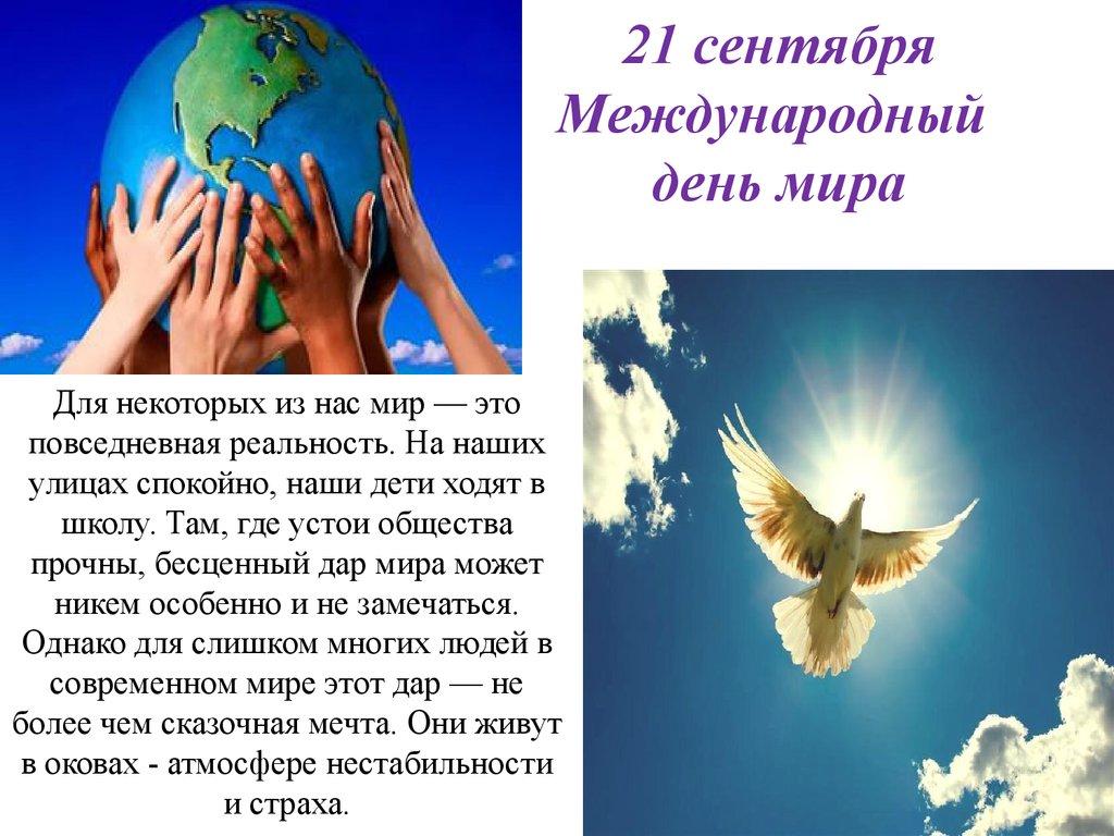 картинки ко дню мира 21 сентября поэтому