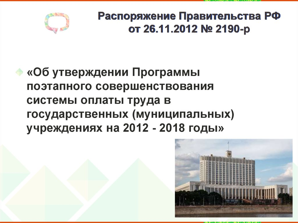 РАСПОРЯЖЕНИЕ ПРАВИТЕЛЬСТВА РФ ОТ 26 11 2012 2190 Р СКАЧАТЬ БЕСПЛАТНО