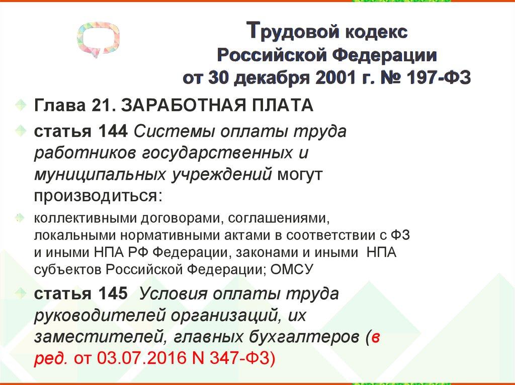 Фз 21 статья 145