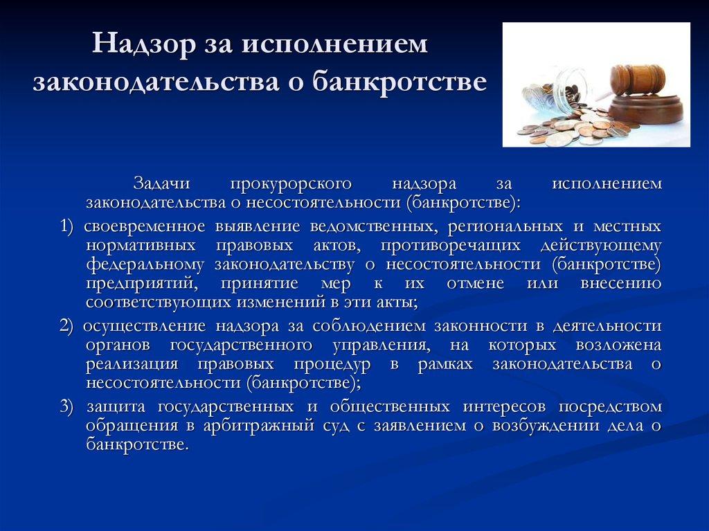 прокурорский надзор за банкротством