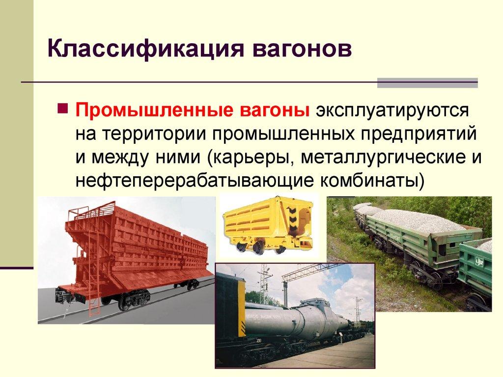 Специализированные вагоны транспортеры классификация и устройство элеватор волкова для чего