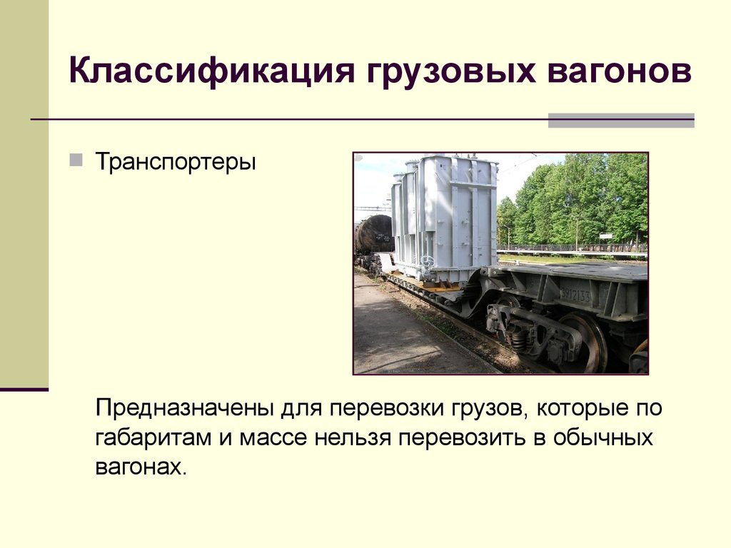 Транспортеры вагоны назначение стоматология элеватор тихорецк телефон