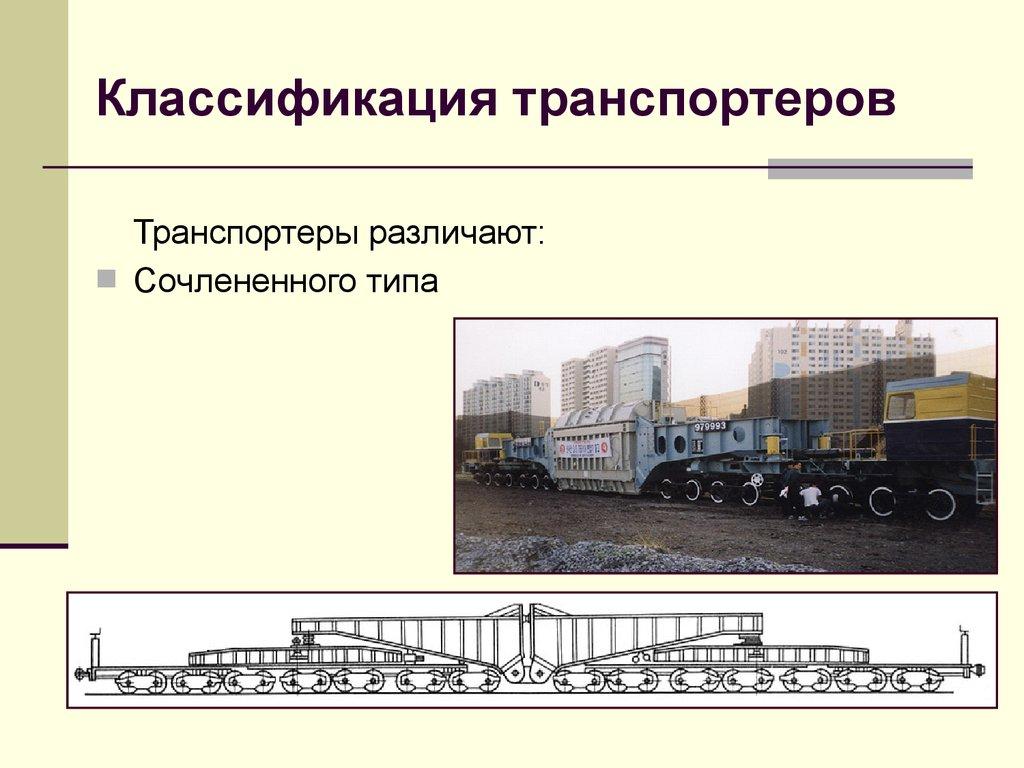 Классификация транспортеров фольксваген транспортер т4 тнвд