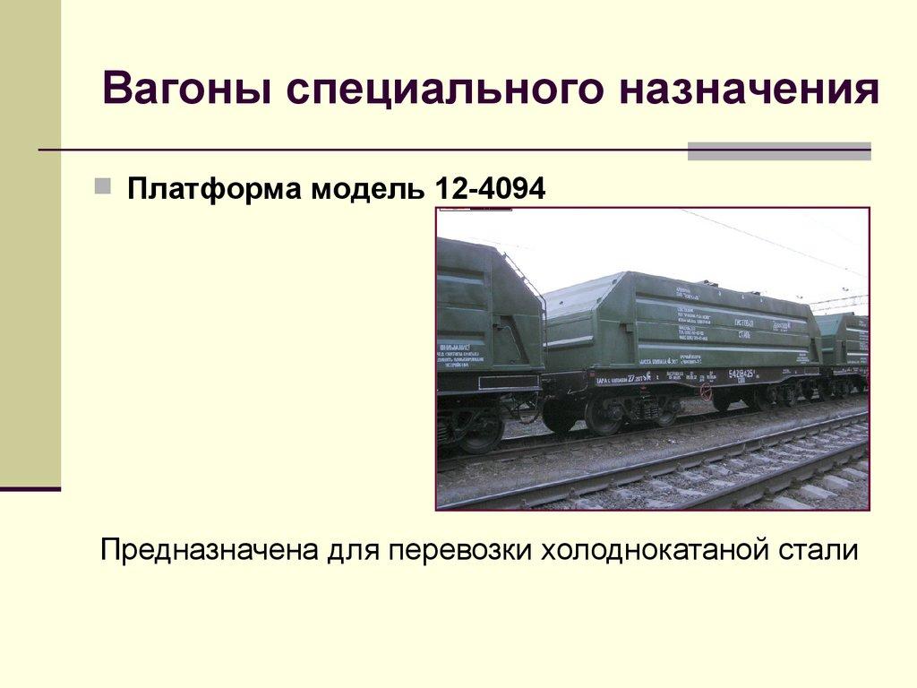 Транспортеры вагоны назначение транспортер т5 коврик в багажник