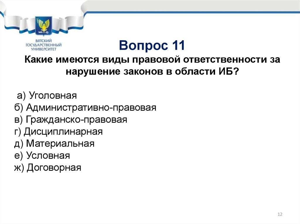 Инструкция администратора безопасности информации