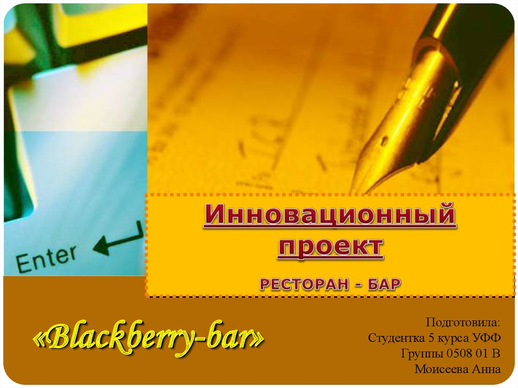 «Вlackberry-bar»