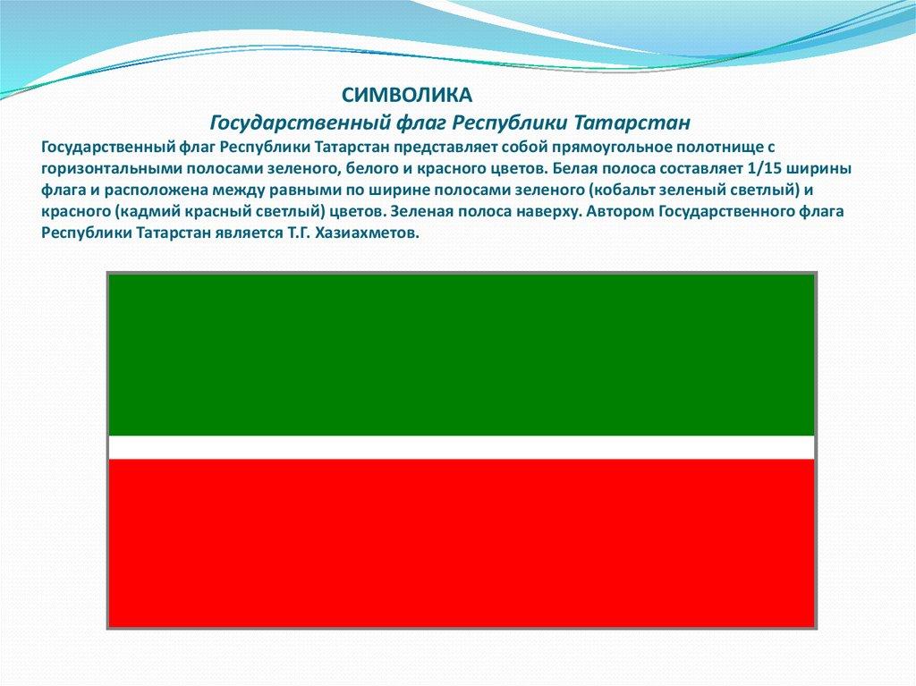 Флаг татарстана картинки что означает этого