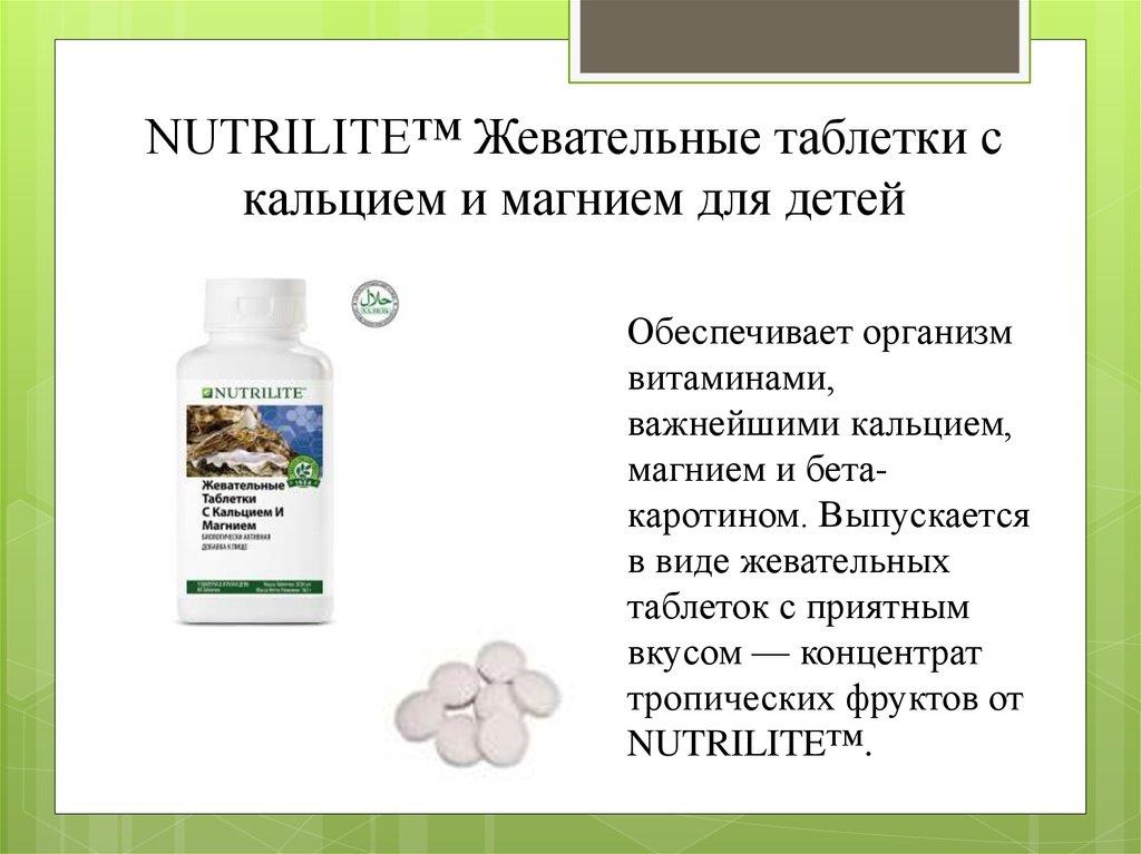 нутрилайт витамины с кальцием - 4
