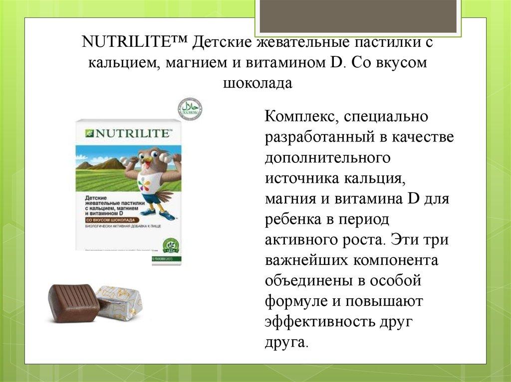 нутрилайт витамины с кальцием - 8