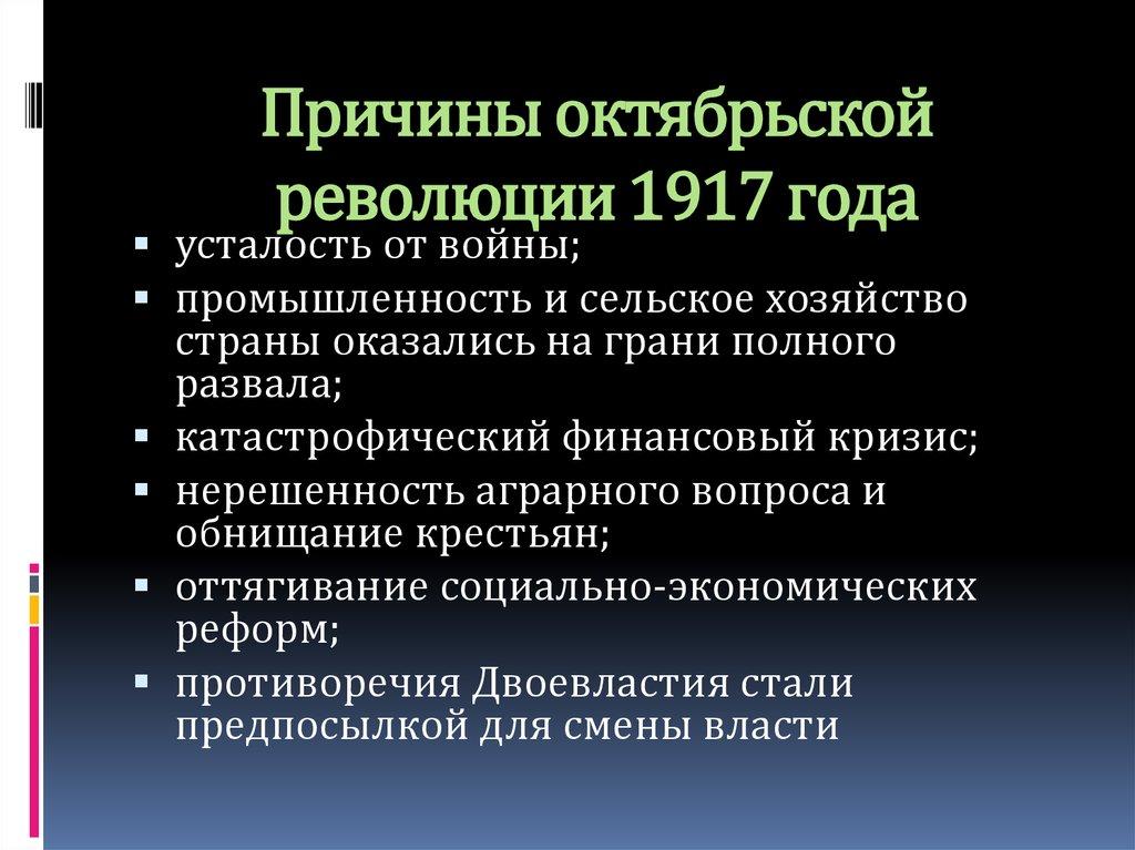 причины и итоги октябрьской революции 1917
