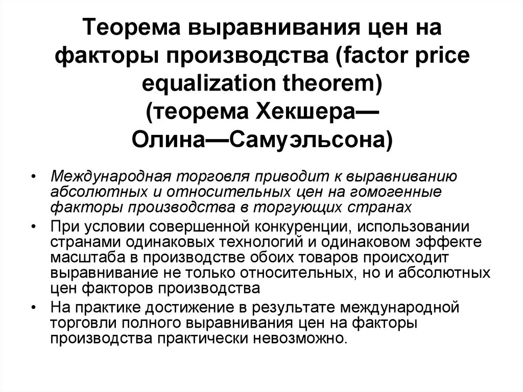 price equalization theory Dynamic factor price equalization & international income convergence  the integration of international trade theory using duality into dynamic macroeconomic.