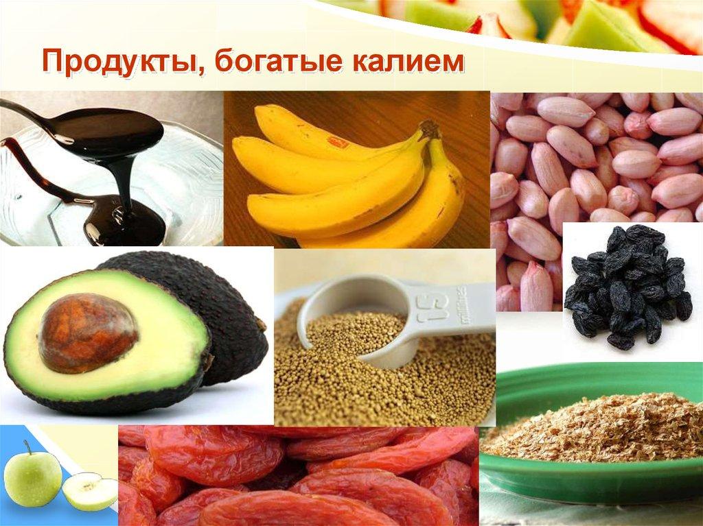 Калиевая Диета Для Взрослых. В каких случаях назначается калиевая диета, примерное меню при проблемах с сердцем для взрослых и детей