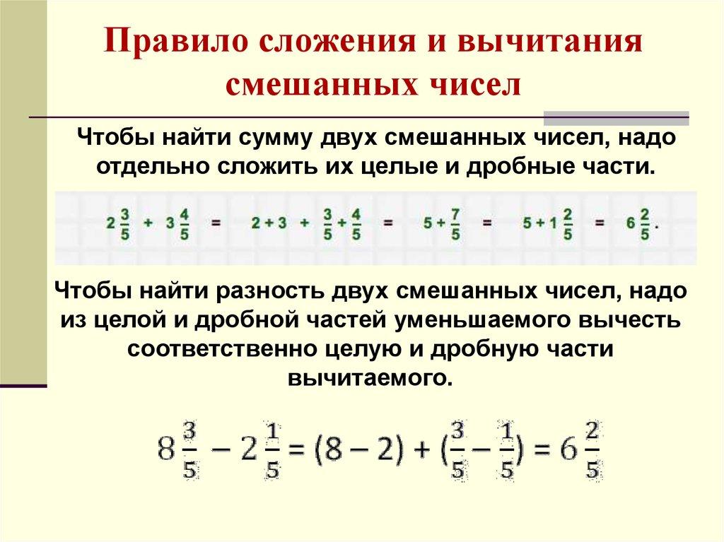 Тест смешанных 10 вычитание сложение и гдз чисел