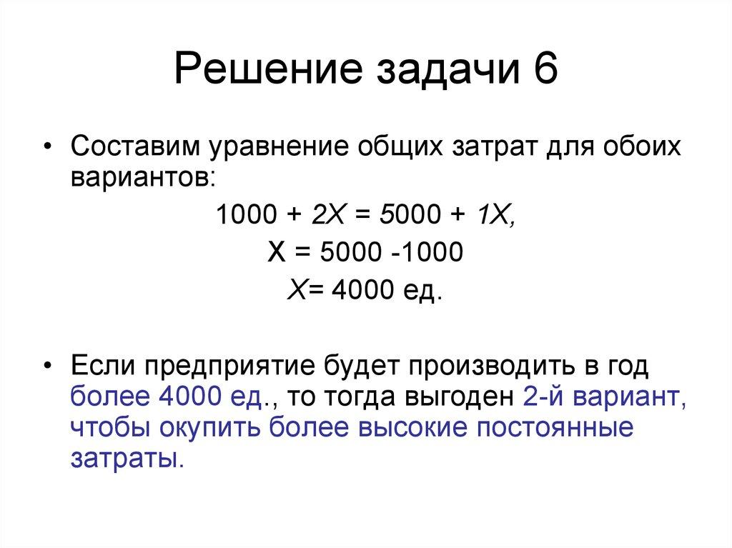 Задачи с решением маржинальный анализ решения задач по общей физике иродов 1988