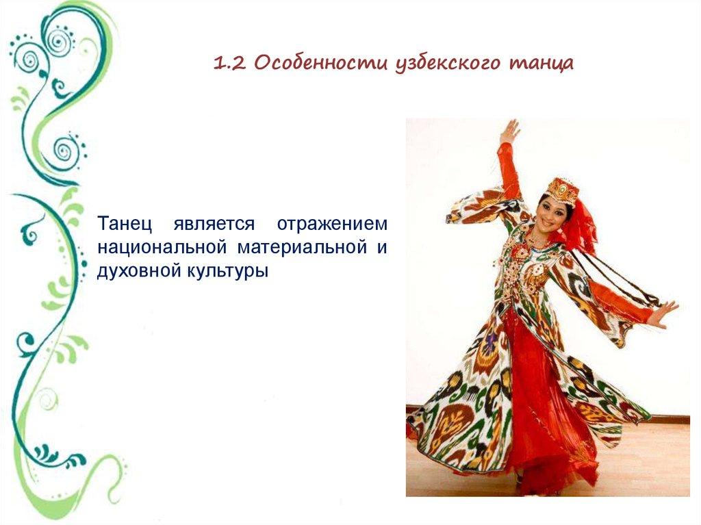 этот стихи татарский танец советские времена